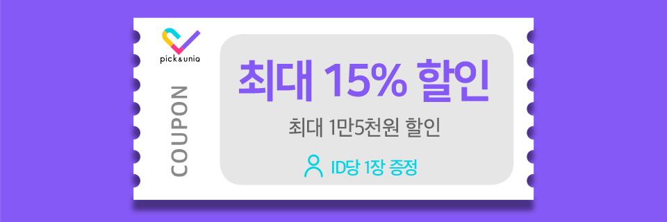 쿠폰 15%할인