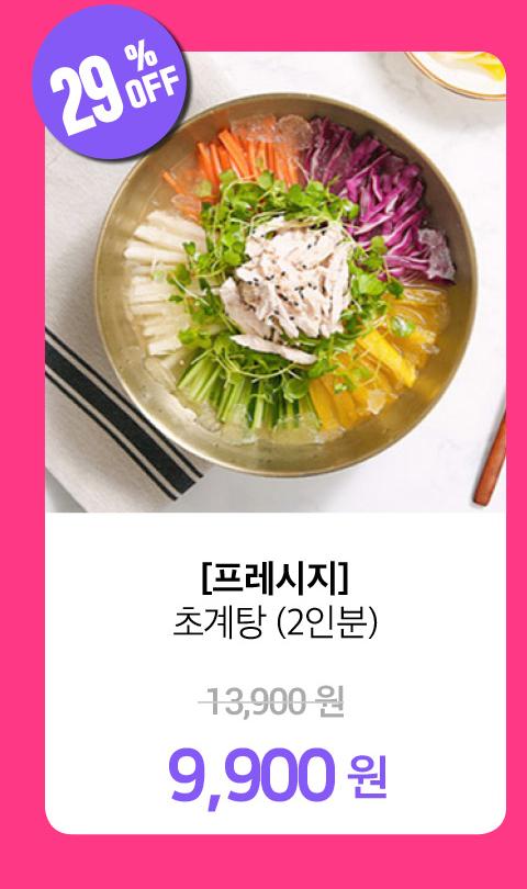 [프레시지] 초계탕 (2인분)