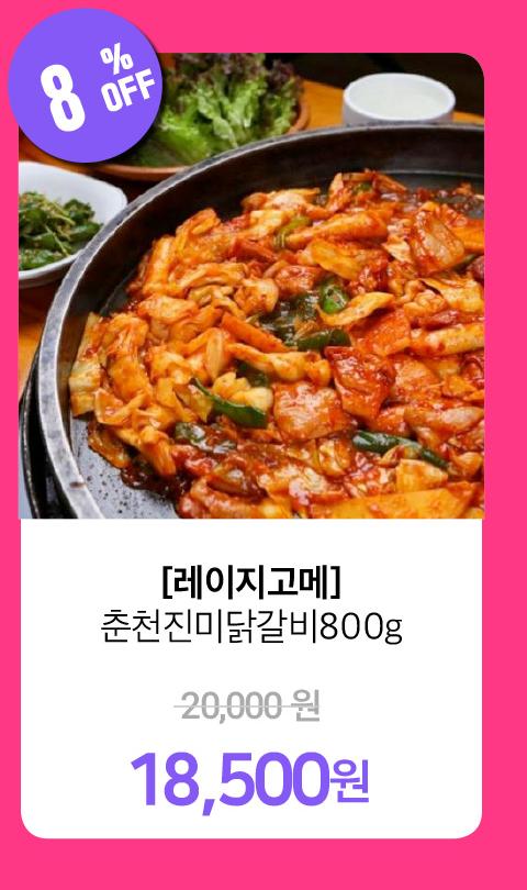 [레이지고메]춘천진미닭갈비800g