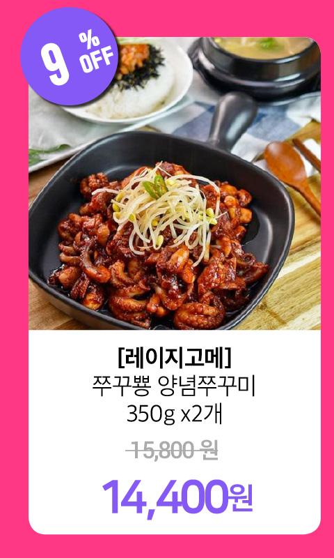 [레이지고메]쭈꾸뿅 양념쭈꾸미 350g x2개